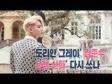 [공읽남] '도리안 그레이' 김준수(XIA)…'흥행 신화' 다시 쓰나 (Dorian Gray) [통통영상]