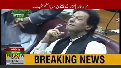 Exclusive Footage Prime Minister Imran Khan gets emotional