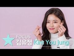 Focus 믿고보는 사극퀸 배우 김유정 구