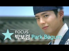 Focus 박보검 꽃미남 세자로 돌아왔다