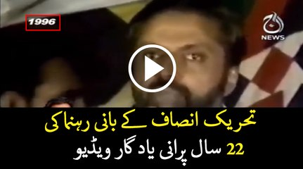 22 years old video of founder leader of PTI