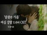 [랭킹] '달콤한 가을' 여심 강탈 드라마 OST TOP 10(Korean Drama OST TOP) [통통영상]