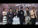 드라마 '푸른 바다의 전설' 포토타임 제작발표회 (The Legend Of The Blue Sea, Jeon Ji Hyun, Lee Min Ho) [통통영상]