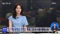 디지털 동영상 콘텐츠 축제 '2018 서울 웹페스트'