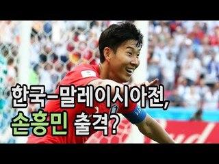 한국-말레이시아전, 손흥민 출격? / 연합뉴스 (Yonhapnews)