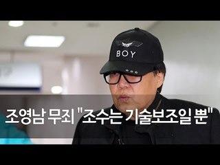 """'그림 대작' 조영남 항소심서 무죄…""""조수는 기술보조일 뿐"""" / 연합뉴스 (Yonhapnews)"""