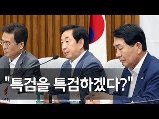 """김성태 """"민주당, 특검에 공갈·협박…어느 나라 집권당인가"""" / 연합뉴스 (Yonhapnews)"""