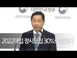 2022대입 정시모집 30%로 늘린다…수능선발 5천400명 늘어날 듯 / 연합뉴스 (Yonhapnews)