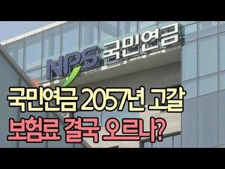 국민연금 2057년 고갈…보험료 오르나? / 연합뉴스 (Yonhapnews)