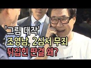'그림 대작' 조영남, 2심서 무죄 뒤집힌 판결 왜? / 연합뉴스 (Yonhapnews)