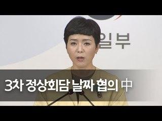 """통일부 """"남북정상회담 날짜 관련 北과 협의 진행 중"""" / 연합뉴스 (Yonhapnews)"""