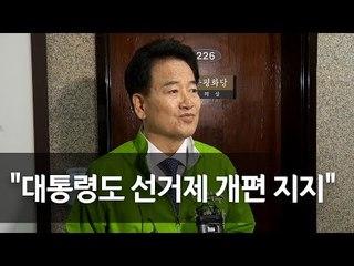 """정동영 """"문 대통령 선거제 개편 지지…민주당 이행해야"""" / 연합뉴스 (Yonhapnews)"""