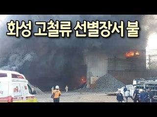 """화성 고철류 선별장서 불…""""소방헬기 동원 진화 중"""" / 연합뉴스 (Yonhapnews)"""