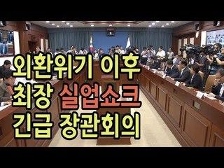 외환위기 이후 최장 실업쇼크, 긴급 장관회의 / 연합뉴스 (Yonhapnews)