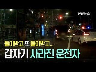 [영상] 들이받고, 들이받고 또 들이받고…사라진 만취 운전자 / 연합뉴스 (Yonhapnews)