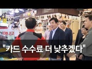 """가락시장 찾은 김진표 """"카드 수수료 0%대로 낮추겠다"""" / 연합뉴스 (Yonhapnews)"""