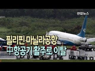 필리핀 마닐라공항서 中항공기 활주로 이탈…국제선 운항 중단 / 연합뉴스 (Yonhapnews)