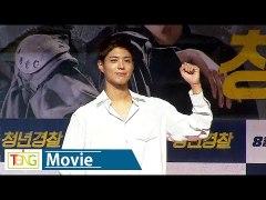 박보검 Park Bo Gum 청년경찰 VIP시사회 Mo
