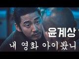 [정주원의 무비부비☆] '장첸' 윤계상의 영화들 (filmography, Yoon Kye-sang)