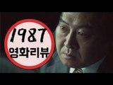 [정주원의 무비부비☆] '1987' (When the Day Comes, 김윤석, 하정우, 박희순)