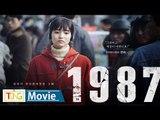 강동원·김태리의 '가리워진 길'…'1987' OST 발매 (김윤석, 하정우, 유해진, 박희순, 이희준)