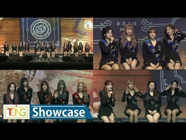 WJSN(우주소녀) 'Dreams come True' Showcase -Magic school UNIT- (쇼케이스 마법학교 유닛 소개, 꿈꾸는 마음으로)
