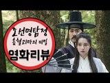 [정주원의 무비부비☆] '조선명탐정3' 흡혈괴마의 비밀 (Detective K, Kim Ji-won, Kim Myung-min, Oh Dal-soo)