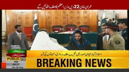 PM Imran Khan's Wife Bushra Manika attending Imran Khan oath taking ceremony