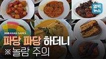 [엠빅비디오] 인도네시아 대표 음식 '파당'...도대체 요리가 몇 개야?