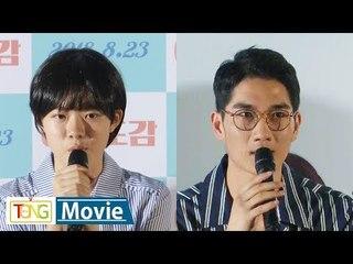 엄태구·이재인 '어른도감' 언론시사회 -질의응답- (Adulthood, Uhm Tae-goo, Jae in Lee)