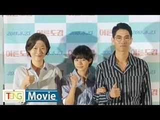 [풀영상] 엄태구·이재인 '어른도감' 언론시사회 (Adulthood, Uhm Tae-goo, Jae in Lee)
