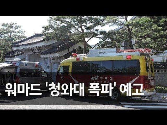 """""""청와대에 폭탄 설치""""…워마드 테러 예고 글에 긴급 수색 / 연합뉴스 (Yonhapnews)"""
