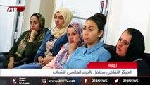 تقرير | حوارات شبابية وموسيقى.. زوارة تُحيي يوم الشباب#أخبار_ليبيا#218TV