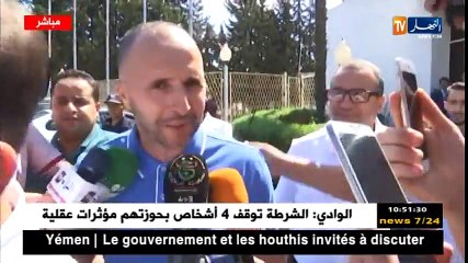 Djamel Belmadi est arrivée à l'aéroport d'Alger