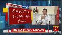 Prime Minister Pakistan Imran Khan will address the nation tomorrow