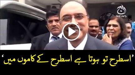 IHC accepts protective bail of Asif Ali Zardari in money laundering case