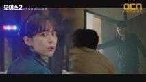 이하나 X 이진욱, 피해 아동의 ′장난감 시계′ 멜로디로 범행현장 발견!