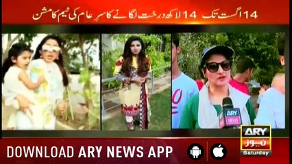 Sar-e-Aam 18th August 2018