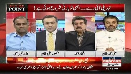 Mansoor Ali Badly Insult Khalid Maqbool Siddiqui..