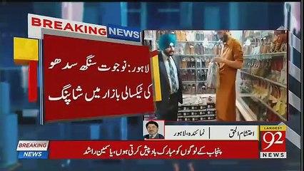 Breaking: Navjot Singh Sidhu Shopping at Anarkali bazaar Lahore