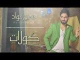 حسين جواد - كولات  | اغاني عراقية 2018