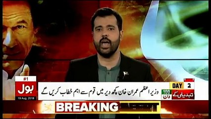 Bol Special - 19th August 2018