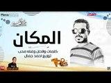 اغنية المكان غناء والحان _  محب 2018 توزيع احمد جمال حصريا على طرب ميكس