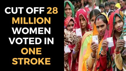 किसने काट दिए थे 28 लाख महिलाओं के एक झटके में वोट | Who cut off 28 million women voted in one stroke