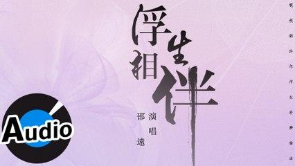 邵遠 - 浮生相伴(官方歌詞版)- 電視劇《許你浮生若夢》插曲