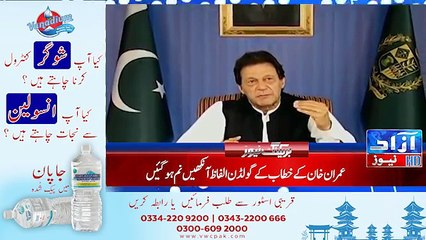 Golden words of Imran khan First speech after PM of Pakistan