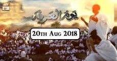 Youm ul Arafah (Lahore Studio) -  20th August 2018 - ARY Qtv