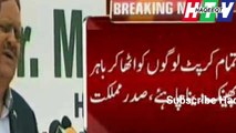President Mamnoon Hussain Has Refused to Pardon Nawaz Sharif But Zardari Agreed
