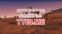 사설경마사이트 , 사설경마배팅 , TT69점ME 경정일정