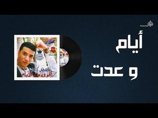 Mostafa Kamel - Ayam W Adeit / مصطفى كامل - ايام وعدت